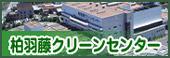 柏羽藤クリーンセンター