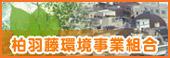 柏羽藤環境事業組合